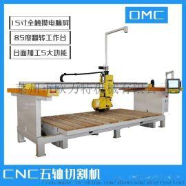 五轴全自动仿形切 五轴石材切割机台面切割机