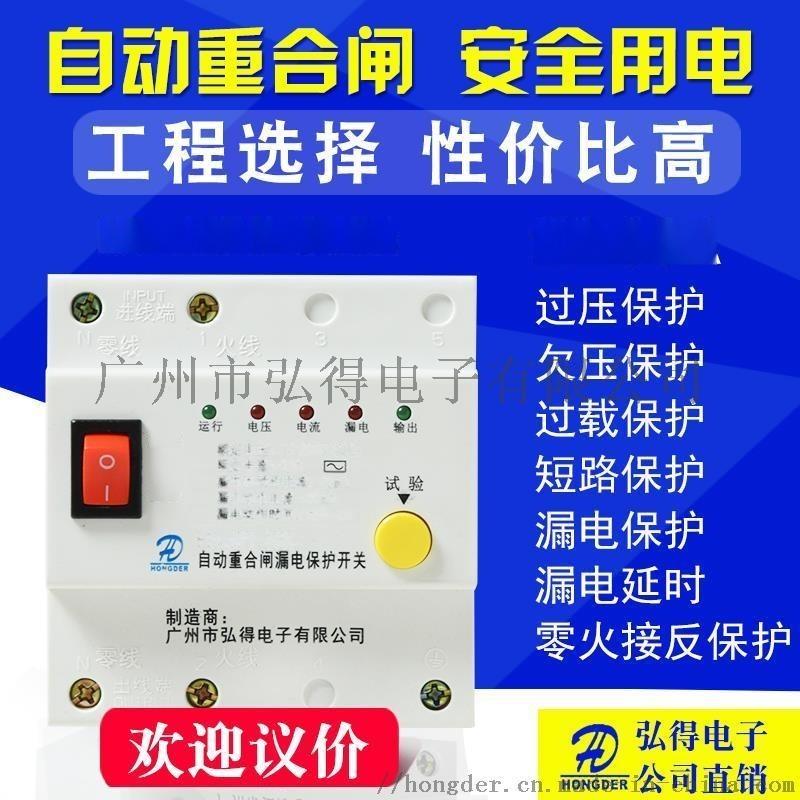 HD63A自动重合闸漏电保护开关