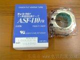 供应原装中兴化成高温胶布ASF-110FR