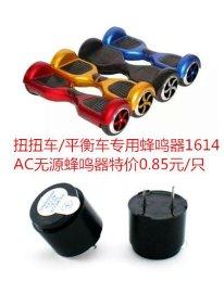 平衡车、扭扭车专用无源AC1614蜂鸣器