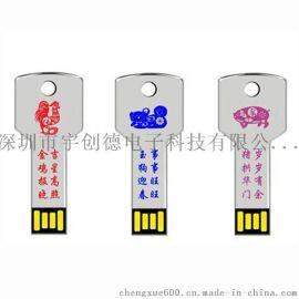 創意鑰匙U盤批發 商務禮品U盤廠家定做 可自定義圖案