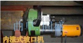 TS-80T型电动管子坡口机 内胀式管子坡口机