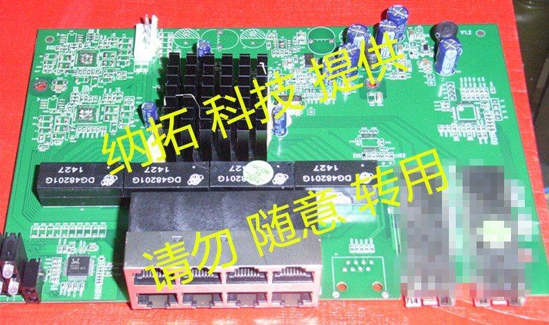 RTL8370/RTL8380多款8口全千兆交換機主板