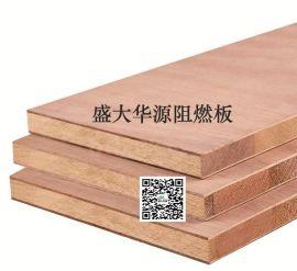 盛大华源牌BI-B级阻燃细木工板