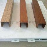 铝方通 木纹铝方通厂家
