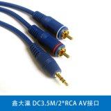 鑫大灜 DC3.5M/2*RCA AV接口 电脑连接电视机 厂家自销