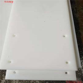 白色超高分子量聚乙烯板材加工件抗冲击聚乙烯板材厂家