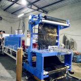 河北大型岩棉板收縮膜包裝機生產廠家直銷價格