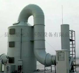 工业废气处理塑料酸雾洗涤塔环保设备