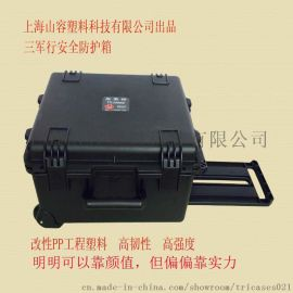 安全防护箱M2620,PP工程塑料箱,设备仪器箱