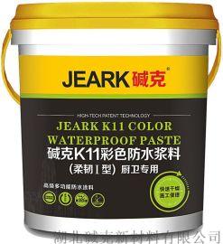 碱克防水 K11柔韧一型防水涂料 厨卫专用防水涂料