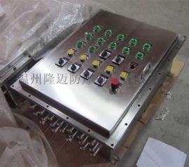 防爆箱防爆柜不锈钢防爆配电箱非标定做防爆箱生产厂家