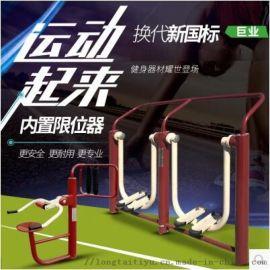优质新国标健身器材 新国标小区健身路径