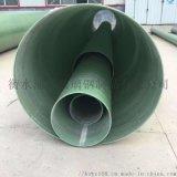 玻璃鋼管道玻璃鋼工藝管道纏繞管道夾砂管道