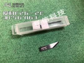 爱科振动刀切割机刀片E26-2C