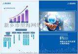 企业400电话 互联网营销策划 望海网络