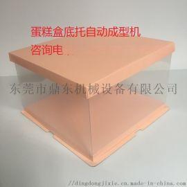 蛋糕盒底盘成型机  鼎东蛋糕盒成型机械