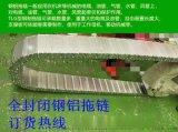 TL95鋼鋁拖鏈 封閉鋼製穿線拖鏈線纜防護金屬拖鏈