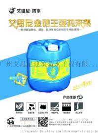 直销水性固砂剂金砂王喷雾剂国标型内外墙固砂防腐剂