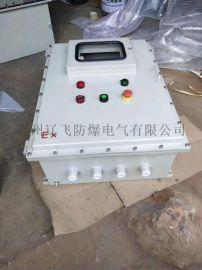 粉尘PLC变频器防爆控制柜