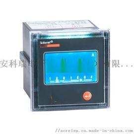 直流数显电流表 安科瑞 PZ72L-DI/C 带485通讯
