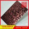 304鏡面玫瑰紅蝕刻不鏽鋼裝飾板 廠家彩色蝕刻板