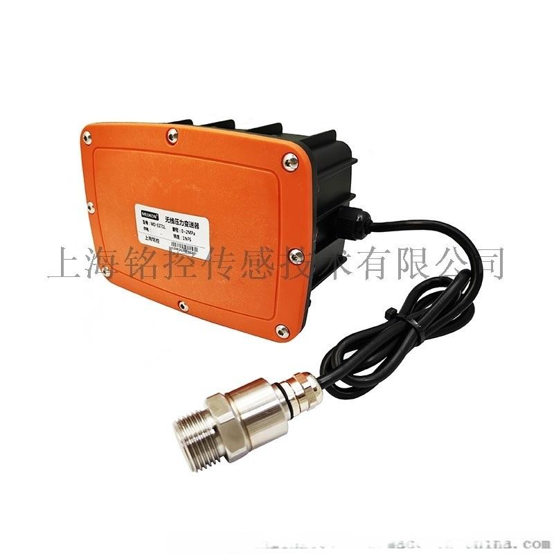 上海銘控低功耗無線壓力變送器感測器MD-S271