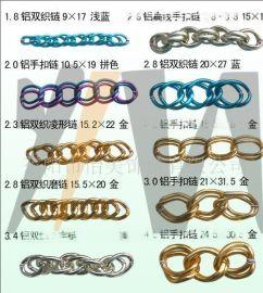 铝链(YM-004)