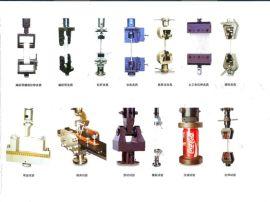 【拉力试验机夹具】拉力机配套夹具拉力机夹具定做厂家供应