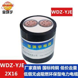 金环宇 交联低烟无卤电缆 WDZ-YJE2X16 平方 二芯环保电缆