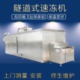 大型速冻机厂家 食品玉米臭豆腐速冻机