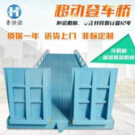 定制销售手动液压登车桥电动 物流集装箱装坡道平台移动式登车桥