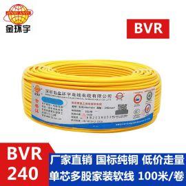 厂家直销黑色护套软黑色铜芯金环宇BVR240国标电线价钱实惠
