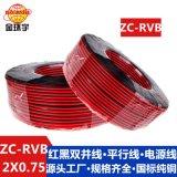 金环宇电线电缆无氧铜红黑线ZC-RVB2x0.75平方电线监控LED线