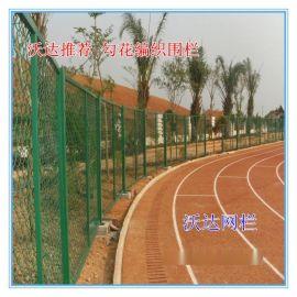 沃达供应编织勾花围栏 运动场钢网围墙 框架编织围栏