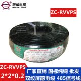 环威 厂家直供 对绞屏蔽电缆ZC-RVVPS 2X2X0.2平方国标485通信线