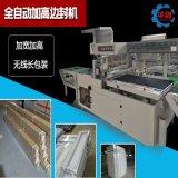 大型板材包裝機 全自動熱收縮包裝機 暖氣片塑封機 散熱器包膜機
