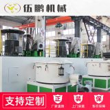 大中小型SHR高速混合機 300L高速混合機 廠家直銷