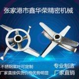 供應張家港100L 200L高速混合機槳葉 高混機槳葉 塑料混合機槳葉