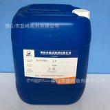 胶水杀菌防腐剂|胶水防腐杀菌剂防霉剂厂家