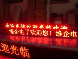 LED显示屏(室内5.0单基色)