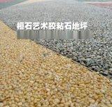 胶粘石郑州上海透水透气彩色碎石地坪艺术地坪生态环保透水地坪