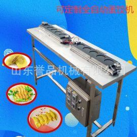 蛋饺机 特色蛋饺机自动成型设备 加工定制不锈钢翻模蛋饺加工机器