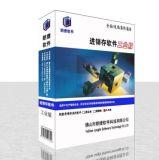 佛山进销存生产财务管理软件(工业版)