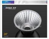 50MM反光杯 24度鍍鋁反光杯  筒燈反光杯
