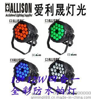 LED18*12W四合一防水帕灯