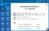 廣州高創辦公會議室無紙化軟件系統供應