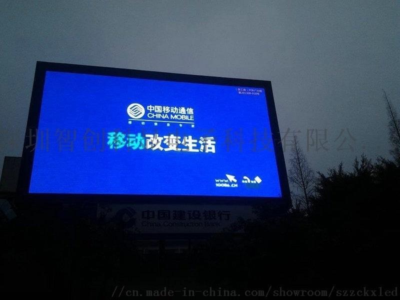 戶外p4LED顯示屏