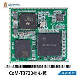 TI DM3730核心板 ARM Cortex-A8内核 1G主频 高速DSP 定制工业级