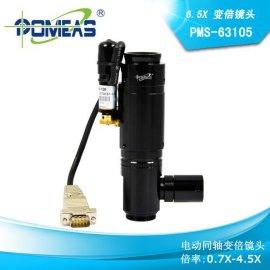 东莞pomeas镜头厂家 电子反馈变倍镜头 工业镜头 精密仪器检测 监控镜头
